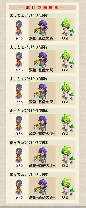 6連覇.png